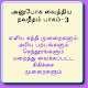 அனுபோக வைத்திய நவநீதம் பாகம்-3 Download for PC MAC