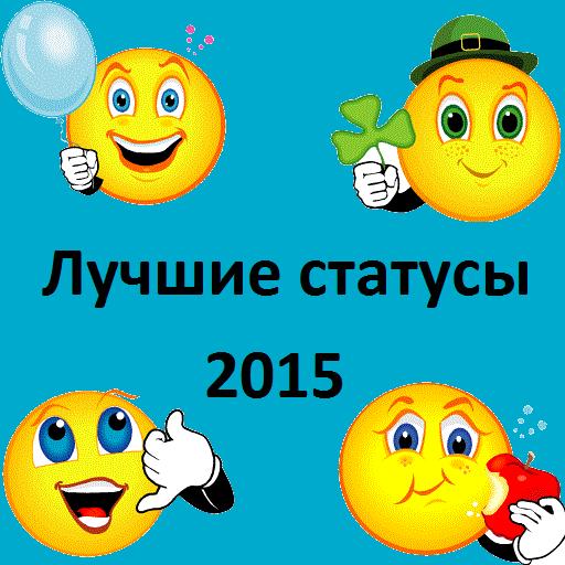 Новые статусы 2015