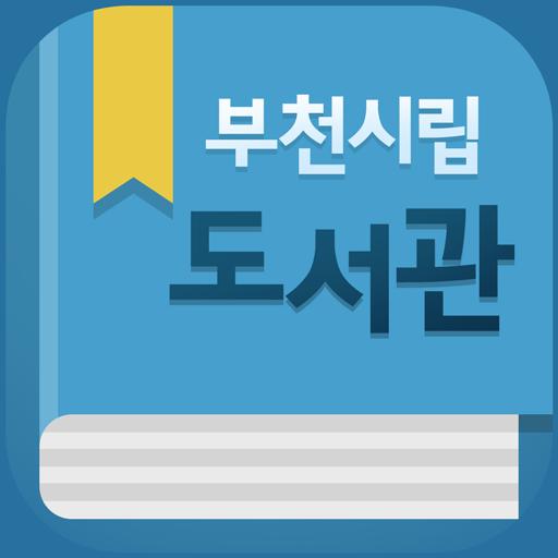 부천시립도서관