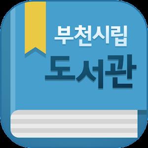 부천시립도서관 아이콘