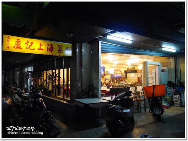 盧記上海菜館.招牌臭豆腐值得一嚐