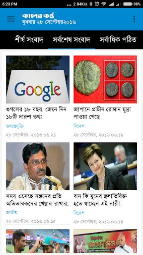 Kaler Kantho screenshots 3