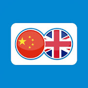 English Chinese Translation | Translator Free