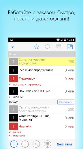iikoWaiter Pro screenshot 2