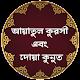 Ayatul Kursi & Dua Qunut Download on Windows