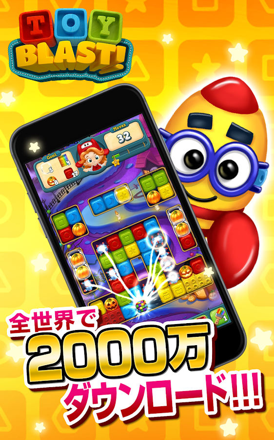Toy Blast Google Play : Toy blast google play の android アプリ