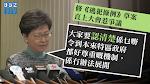 【移交逃犯修例】林鄭:直上大會是「艱難決定」 籲「認清」無法展開審議原因