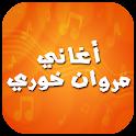 أغاني مروان خوري 2016 icon