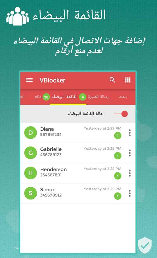 تحميل التطبيق الرائع VBlocker: Call