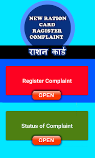 New ration card ragister complaint - náhled