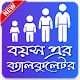 Download বয়সের ক্যালকুলেটর | Bangla Age Calculator For PC Windows and Mac