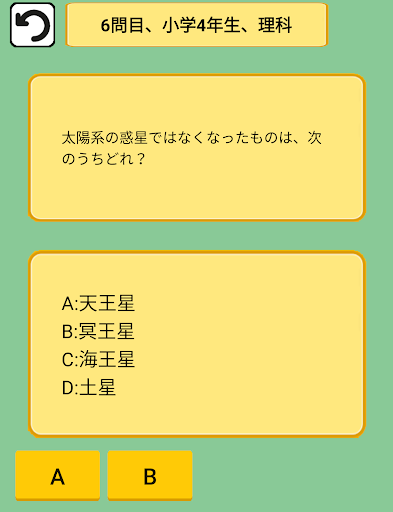 u7dcfu5fa9u7fd2u52c9u5f37u30a2u30d7u30eau3010u7b97u6570u3001u56fdu8a9eu3001u7406u79d1u3001u793eu4f1au3001u5c0fu5b66u751fu3001u4e2du5b66u751fu3001u9ad8u6821u751fu3001u30c9u30eau30ebu3061u3073u3080u3059u3073u3011 android2mod screenshots 6