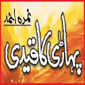 Pahari Ka Qaidi Nimrah Ahmed