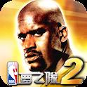 NBA夢之隊2 icon