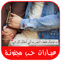 أقوال وعبارات حب مجنونة الإصدار الأخير icon