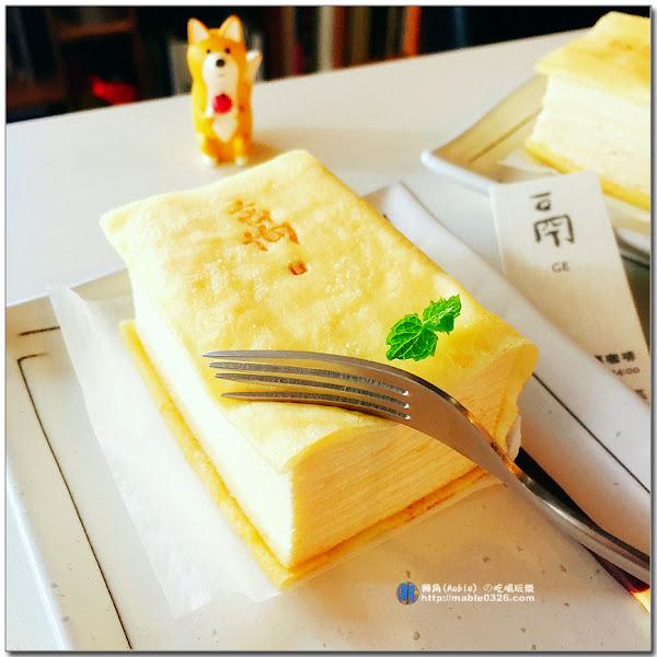 高雄 左營┃鬲离咖啡:經典書本千層蛋糕,IG熱門打卡地標