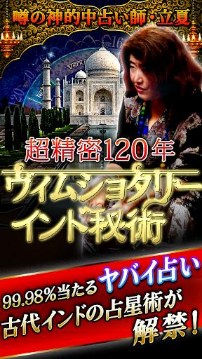 【噂の神的中占い師・立夏】ヴィムショタリーインド秘術