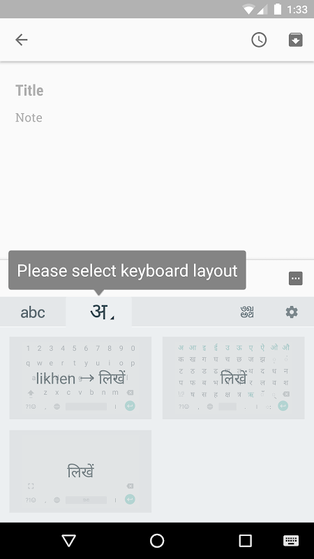 Google Indic Keyboard screenshots
