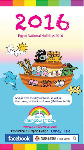 2016 Egypt Holidays Calendar