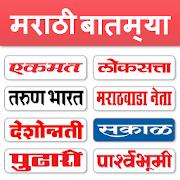 Marathi News - All Marathi Newspaper , India
