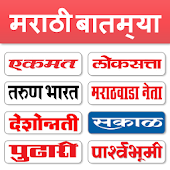 Marathi News - All Marathi Newspaper , India Android APK Download Free By SoNus