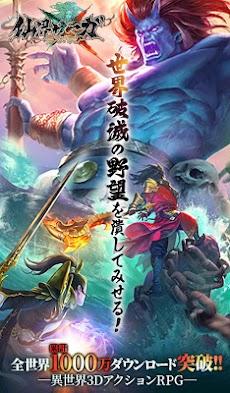 仙界サーガ~太古の地--異世界3DアクションRPGのおすすめ画像1