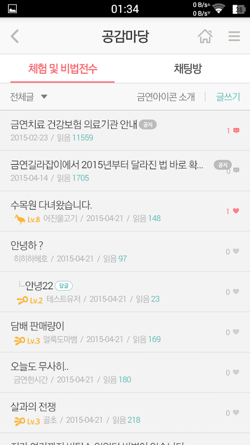 금연 길라잡이- screenshot