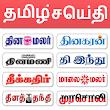 Tamil News - All Tamil Newspaper, India icon