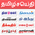 Tamil News - All Tamil Newspaper, India APK