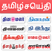 Tamil News - All Tamil Newspaper, India