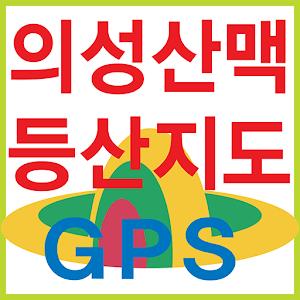 의성산맥 등산지도 GPS