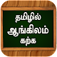 ஆங்கிலம் கற்க Learn Basic Spoken English in Tamil Download on Windows