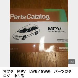 MPV LW5W ESのカスタム事例画像 ひろしさんの2020年03月14日00:04の投稿