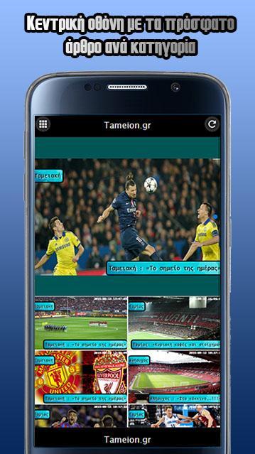 Tameion.gr - στιγμιότυπο οθόνης