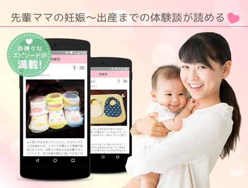 玩免費健康APP|下載妊娠なう-出産まで毎日更新!妊婦・赤ちゃんの情報とカレンダー app不用錢|硬是要APP