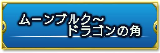 ドラクエ2_攻略チャート3