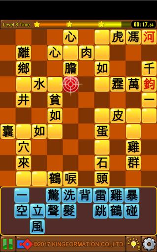 u6210u8a9eu63a5u9f8d-u586bu586bu770b  screenshots EasyGameCheats.pro 5