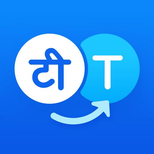 Hi Translate Language Translatoronline Translate