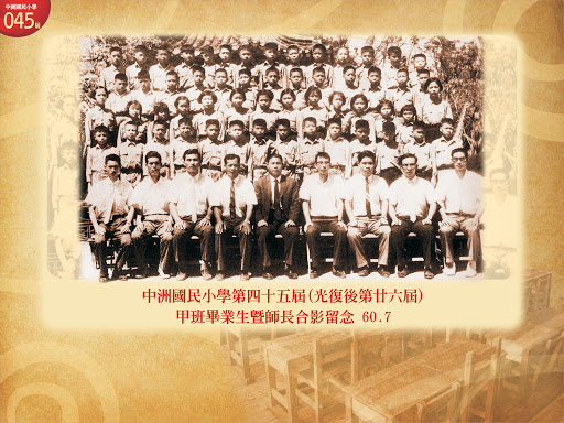 第45屆(光復後第26屆甲班)(民國60年)