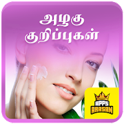 Homemade Beauty Tip for Face Skin Hair Trick Tamil