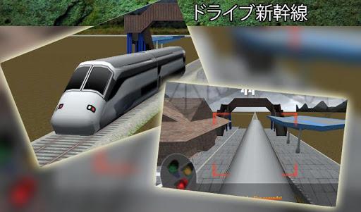ドライブ新幹線シミュレーター: Bullet Train