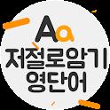 저절로암기 영단어 - 100%무료 영어단어 영어사전 icon
