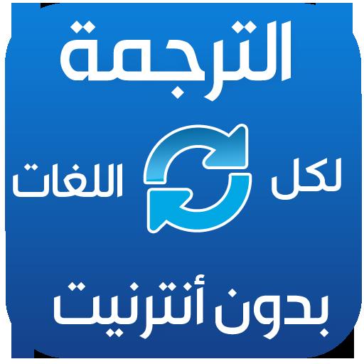 ترجمة فورية بدون انترنت 2017 (app)