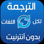 App ترجمة فورية بدون انترنت APK for Windows Phone