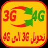تحويل 3G إلى 4G APK
