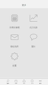 金富地產 screenshot 4