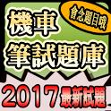 2017 機車駕照筆試題庫與路考駕駛大補帖 icon