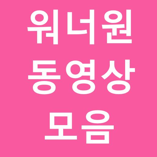 워너원 동영상 모음