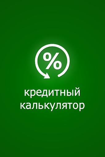 玩財經App|Кредитный калькулятор免費|APP試玩