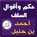 حكم السلف : أحمد بن حنبل icon